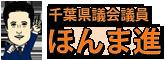 千葉市中央区・ほんま進(千葉県議会議員):本間進(自由民主党)プロフィール